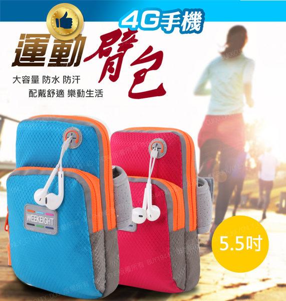 大款5.5吋多功能手臂包 運動臂包 運動手臂套 跑步用手機袋 防潑水 耳機孔 健身手機套【4G手機】