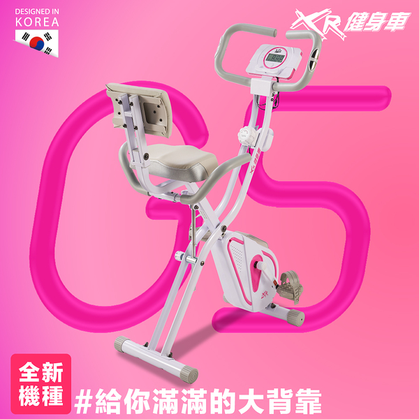 全新升級渦輪式XR-G5 女神粉 二合一磁控飛輪健身車 XR-G4座墊背墊大升級 WELLCOME好吉康