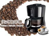 PHILIPS 飛利浦美式咖啡機 HD7450