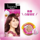 莉婕頂級奶霜泡沫染髮劑-玫瑰棕色(40ml+60ml)