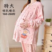 月子服   大碼產后純棉哺乳衣孕婦套裝睡衣喂奶口家居服200斤