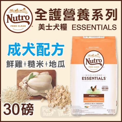 [寵樂子]《Nutro美士》全護營養系列-成犬配方(雞肉+糙米地瓜)-30LB / 狗飼料