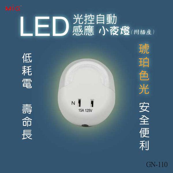 明家 GN-110 LED光控附插座自動感應小夜燈 1入