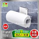 新304不鏽鋼保固 家而適 廚房紙巾收納架(壁掛式)(1183)