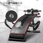 ADKING仰臥起坐健身器材家用男腹肌板運動輔助器收腹多功能仰臥板 造物空間NMS