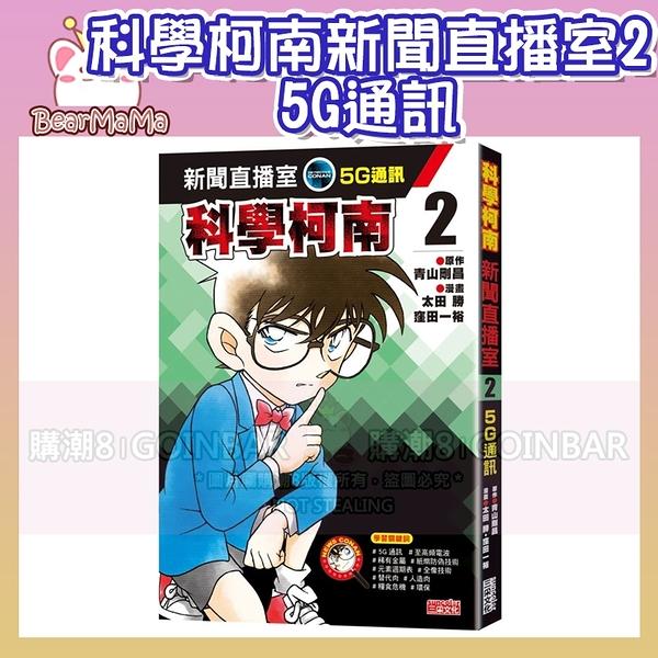 科學柯南新聞直播室2:5G通訊 三采 9789576584039 (購潮8)