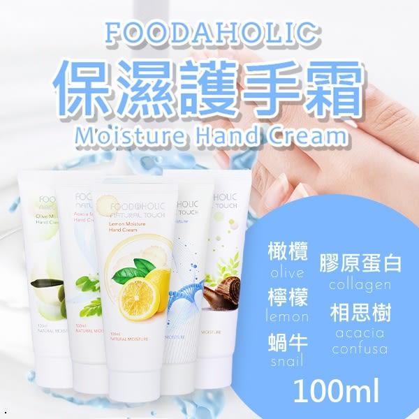 韓國 FOODAHOLIC 保濕護手霜 100ml 五款【櫻桃飾品】【20976】