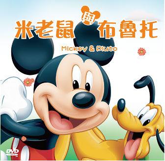 新動國際【米老鼠與布魯托 Mickey and Pluto】DVD動畫卡通便利包29元
