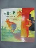 【書寶二手書T9/少年童書_ZBQ】三隻小豬_Roberta Gherardi