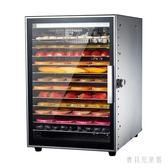 220V商用食品乾果機 家用溶豆水果烘乾機 蔬菜肉乾寵物零食風乾機 CJ6419『寶貝兒童裝』