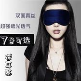 睡眠眼罩  桑蠶絲雙面真絲眼罩助睡眠遮光透氣冰袋冷熱敷送耳塞男女通用【全館直降限時搶】