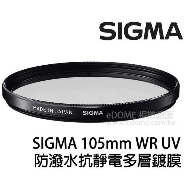SIGMA 105mm WR UV 多層鍍膜 UV 鏡 (6期0利率 免運 恆伸公司貨) 防潑水 抗靜電