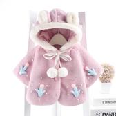 嬰兒鬥篷加厚秋冬款披風春秋衣服保暖卡通外套0-1-2周歲女寶童裝