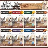 *WANG*寵樂《純肉乾系列》完全雞胸肉製成 130g/包 八款可選 貓犬零食