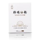 【南紡購物中心】【珍珠粉100%最高品質】台記超微細珍珠粉1盒入 120粒/盒