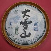 【歡喜心珠寶】【雲南勐庫大雪山野生普洱茶】2010年普洱茶餅,生茶357g/1餅「另贈收藏盒」