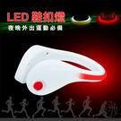 LIKA夢 捷銳 jierui 夜跑神器發光LED鞋扣燈 震動感應多功能燈 白 D3TY-791W-R