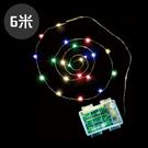 LED 防水四色燈帶-6米|營繩燈|露營裝飾燈|聖誕燈 1616040