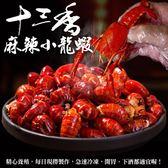 699元起【海肉管家-全省免運】十三香麻辣小龍蝦X1包