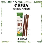 CRIUS克瑞斯[天然耐咬犬用零食,耐咬牛筋,3入,紐西蘭製]