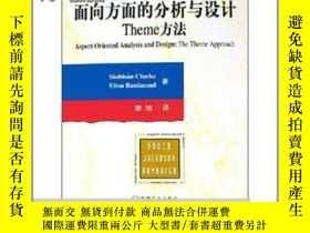 二手書博民逛書店罕見面向方面的分析與設計:Theme方法18910 客拉克  伯