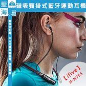 ifive 五元素 N755運動好幫手!頸掛式磁吸藍芽耳機(紅藍任選)