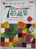 【書寶二手書T9/養生_KFI】7色魔法蔬果:吃對顏色不生病!_葉韋利, 中村丁次