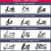 電動車坐墊摩托車坐墊套防曬防水踏板車座套電瓶車座墊套反光透氣
