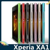 SONY Xperia XA1 G3125 雙色金屬邊框 航空鋁合金 撞色螺絲款 可掛繩 超薄簡約 保護套 手機套 手機殼