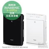 日本代購 Panasonic 國際牌 F-VXP55 加濕 空氣清淨機 PM2.5 HEPA 除臭 抗菌 13坪