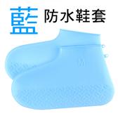 《布布童鞋》雨天藍色橡膠防滑防水鞋套(S~L公分) [ O9G478B ]