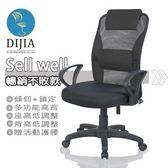 【DIJIA】經典款TOP電腦椅/辦公椅(黑)