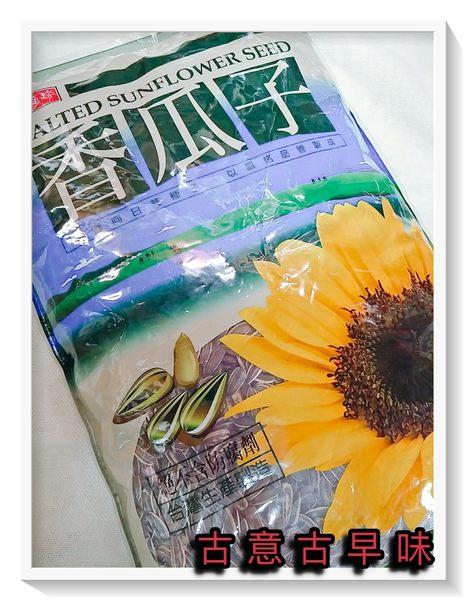 古意古早味 葵瓜子 香瓜子(盛香珍/3000公克/量販包) 懷舊零食 奶香葵瓜子 奶油 堅果