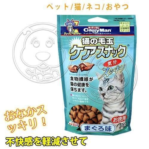 【培菓平價寵物網】日本CattyMan》貓用鮪魚潔牙化毛餅乾-130g
