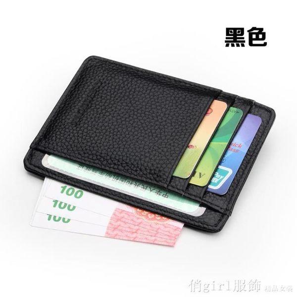 超薄小卡包男士牛皮卡片包女式卡夾迷你銀行卡套駕駛證皮套零錢包 父親節禮物