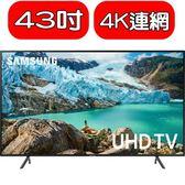 《結帳打9折》三星【UA43RU7100WXZW】43吋4K電視