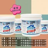[好唰刷] 屋頂纖維防水塗料/5kg -2入 纖維配方增加防水功效抗地震