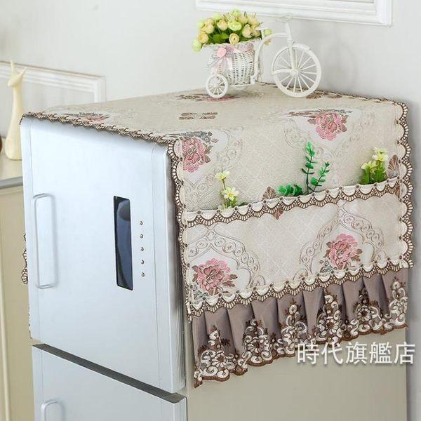 冰箱蓋布防塵罩單開門對雙開門冰箱罩蓋布巾蕾絲洗衣機套簾布藝一件免運