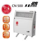 現貨供應 北方 房間、浴室兩用對流式電暖器 CN500