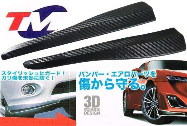 日本TM 立體 大組 碳纖維卡夢汽車保險桿 定風翼 葉子板 擾流板 防撞護條 保桿保護條 車身飾條