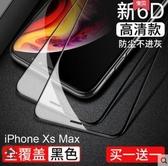 iPhoneX鋼化膜XR蘋果Xs手機貼膜
