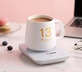 加熱杯墊 暖杯加熱杯墊電熱55度保溫水杯牛奶自動恒溫寶底座智能板【快速出貨八折搶購】