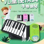 新款初學者用49鍵加厚便攜式手卷鋼琴電子琴兒童學習用琴 FR13412『男人範』
