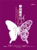 二手書博民逛書店《攀越魔術山─罕見疾病FOP的試煉與祝福》 R2Y ISBN:9576936969