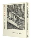 反抗的共同體:二〇一九香港反送中運動【城邦讀書花園】