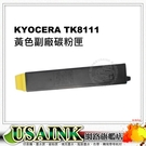 USAINK~Kyocera TK-8111 黃色副廠碳粉匣 適用 Kyocera ECOSYS M8124cidn/TK8111