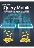 錢沾計畫啟動 jQuery Mobile 跨平台賺錢App錢途無量