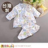 0~2歲嬰兒內著 台灣製護手肚衣套裝 魔法Baby