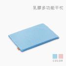 【媽咪小站】天然乳膠系列.多功能平枕...