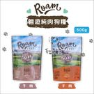 ROAM翱遊〔純肉狗糧,2種口味,500g〕